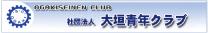 img-banner_ogakiseinenkurabu